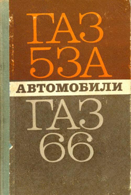 Инструкция По Эксплуатации Газ-5312 - фото 8