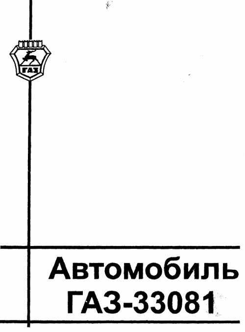 инструкция по эксплуатации газ 3307 скачать бесплатно