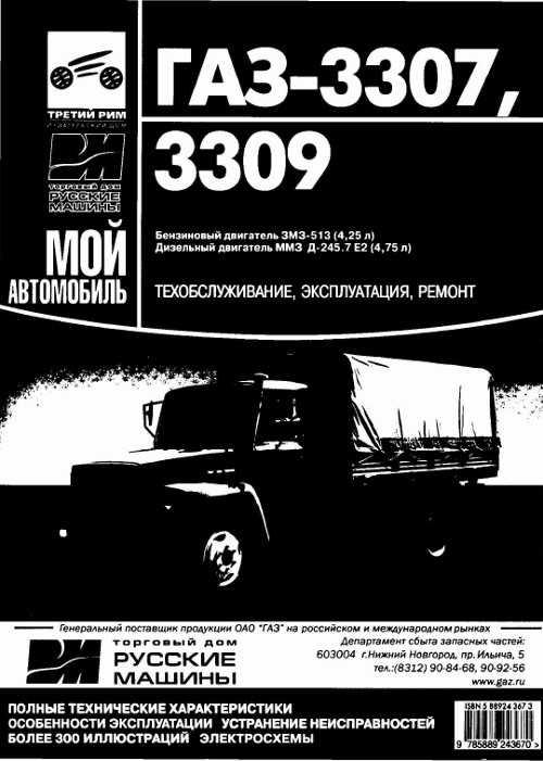 газ 3307-3309 руководство - фото 6