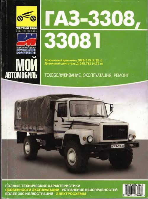 Руководство по ремонту газ-3307