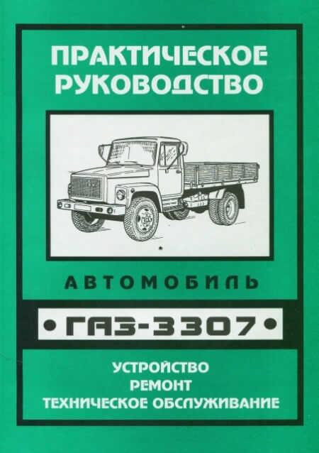 руководство по ремонту газ 33081 скачать бесплатно