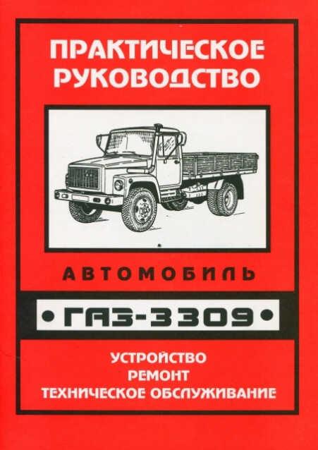 газ-3309 инструкция по эксплуатации - фото 3