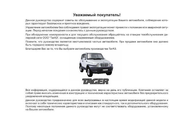 Тагер Тагаз Руководство По Ремонту Скачать - фото 6