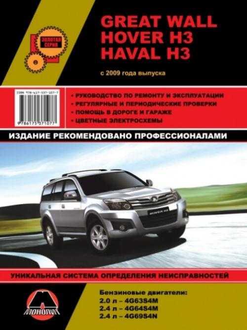 инструкция по эксплуатации автомобиля ховер н3