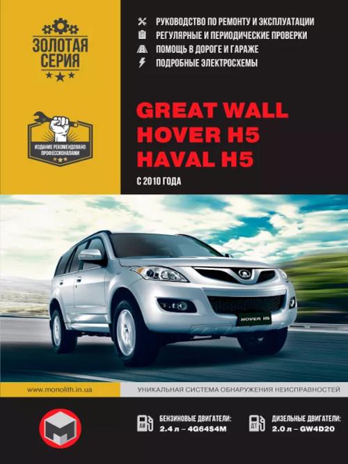 great wall hover h5 книга по ремонту скачать бесплатно