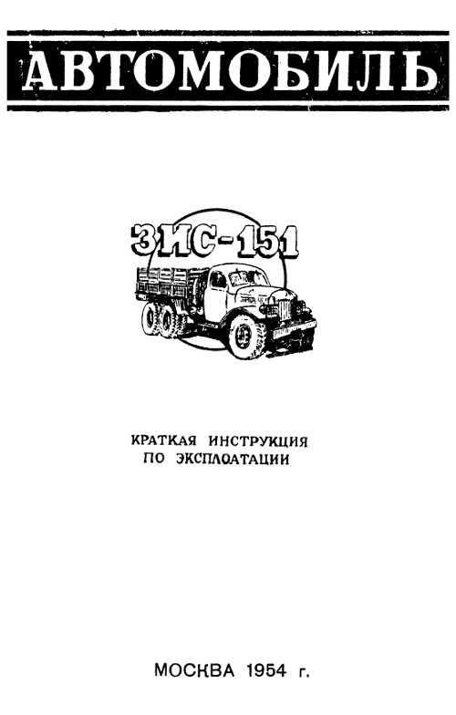 Инструкция по эксплуатации пожарных автомобилей