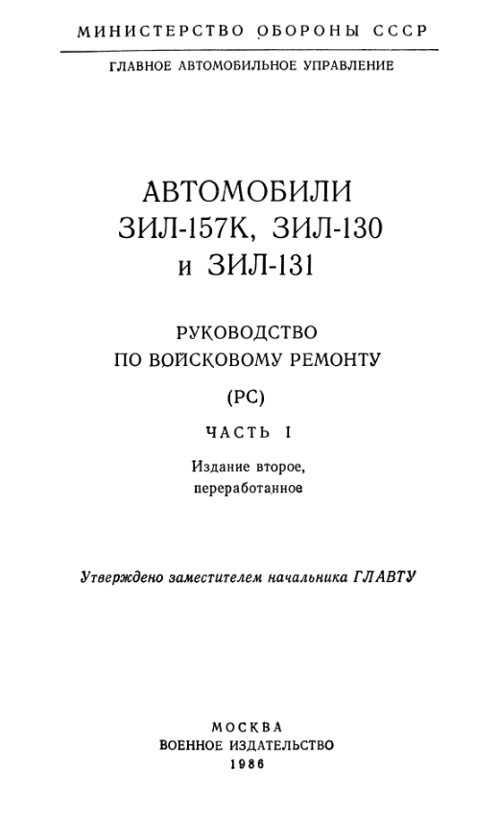 зил-130 руководство по эксплуатации техническому обслуживанию и ремонту - фото 10