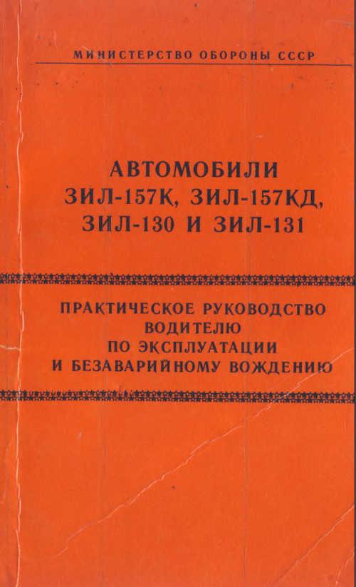 руководство по эксплуатации зил 131 pdf