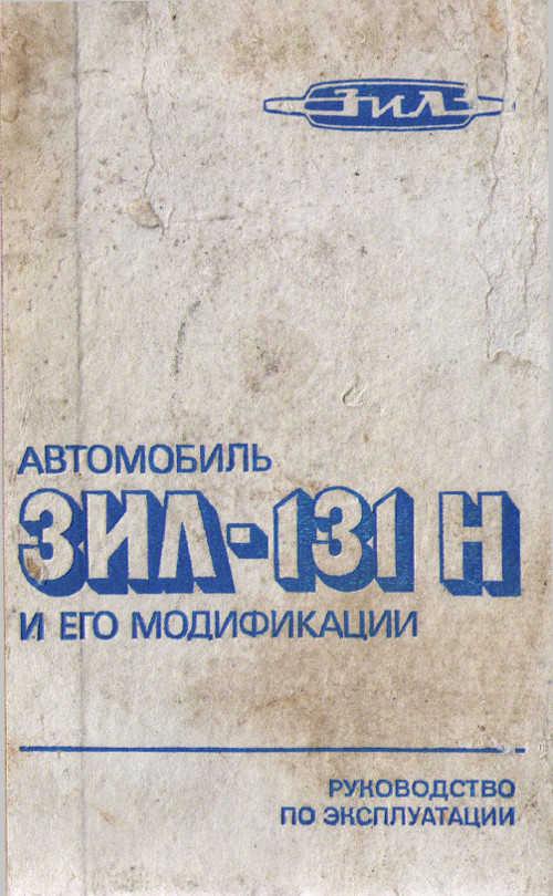 инструкция по эксплуатации зил 131 скачать бесплатно