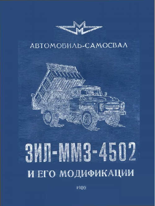 инструкция зил ммз 4502