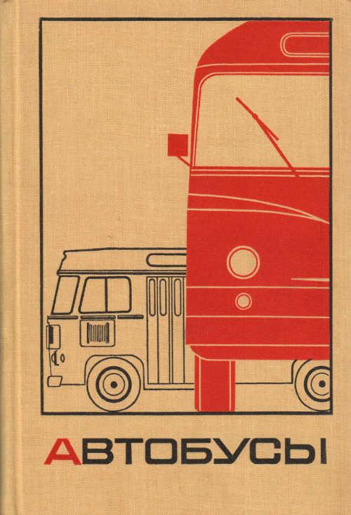 руководство по эксплуатации автобуса кавз 397653 - фото 5