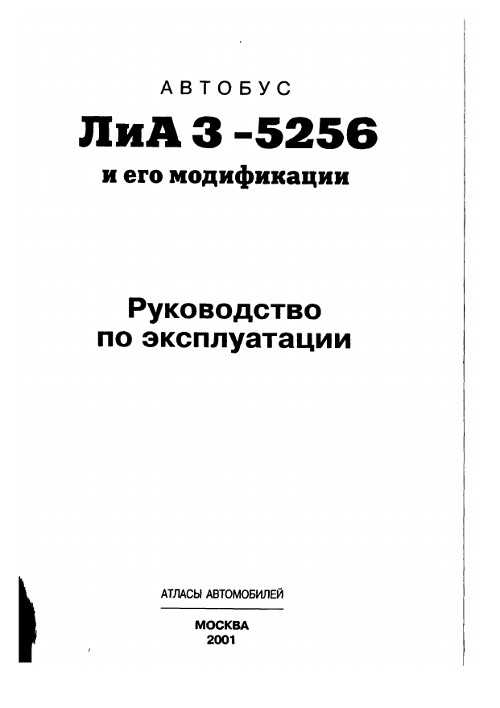 Инструкция по эксплуатации лиаз 5256